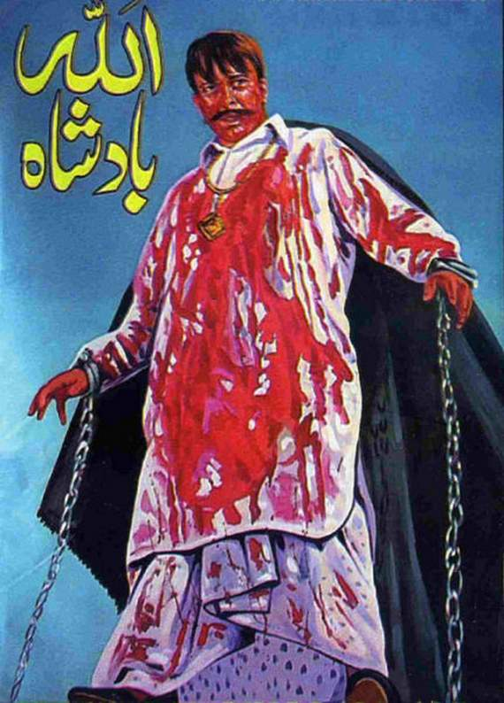 Lollywood Movie Posters - Funny pictures